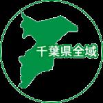 対応地域:千葉県全域