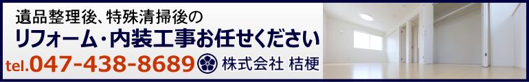 リフォーム・内装工事 株式会社桔梗