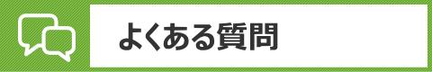 千葉県船橋市、習志野市 遺品整理レーベン よくある質問
