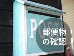 千葉県船橋市 空き家管理 郵便物の確認