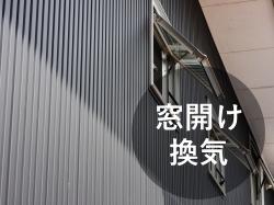 千葉県船橋市 空き家管理 窓明け、換気