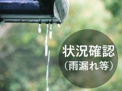 千葉県船橋市 空き家管理 状況確認(雨漏り等)
