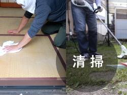 千葉県船橋市 空き家管理 内部・建物周りの清掃
