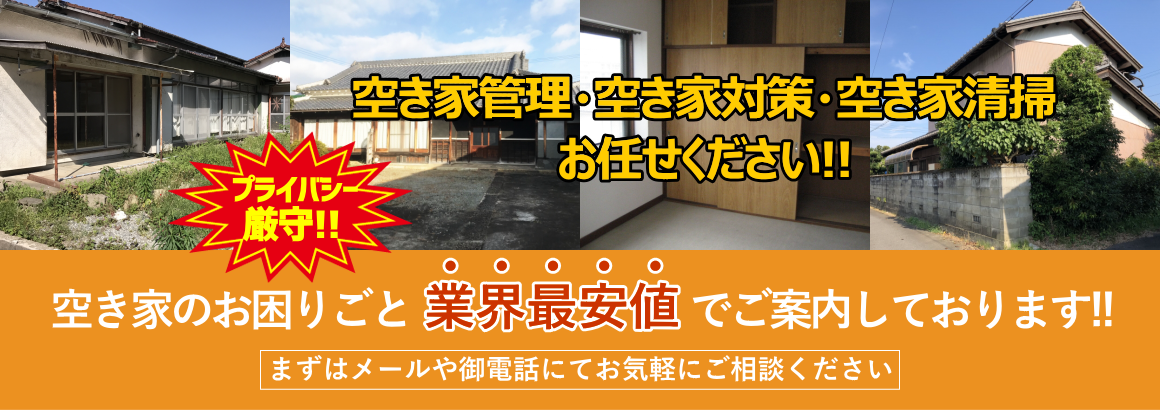 千葉県船橋市 空き家管理