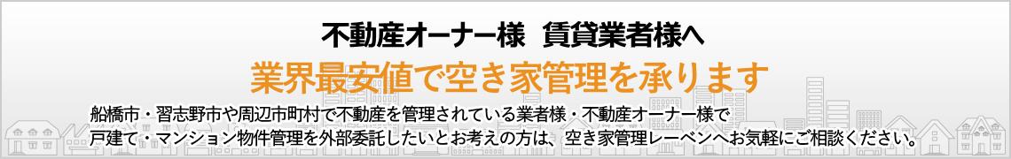 千葉県不動産オーナー様 賃貸業者様へ 業界最安値で空き家管理を承ります