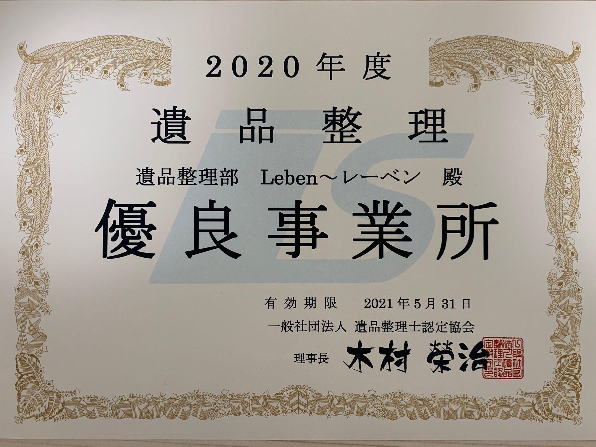 千葉県船橋市、習志野市 遺品整理レーベン 優良事業所